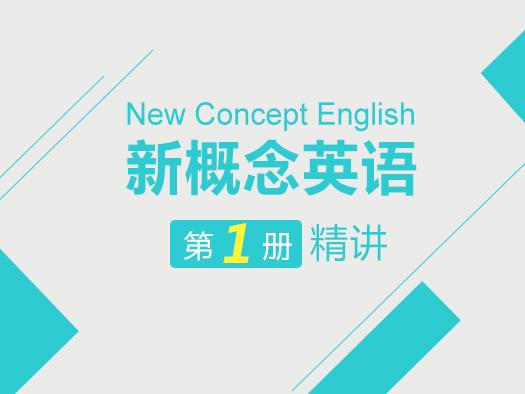 新概念英语,新概念英语在线学习,零基础学英语
