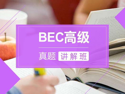 BEC高级备考,BEC高级真题