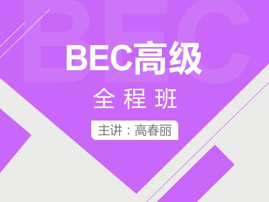 BEC高级备考,BEC高级应试技巧,BEC高级真题讲解
