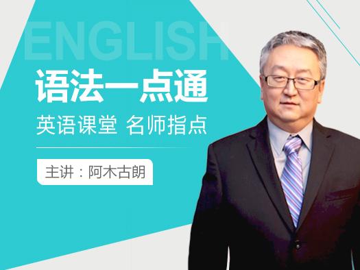英语学习,英语语法,零基础学英语