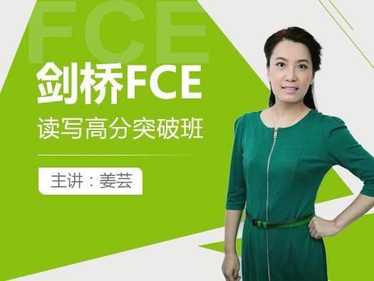FCE,读写专项,FCE阅读,FCE写作