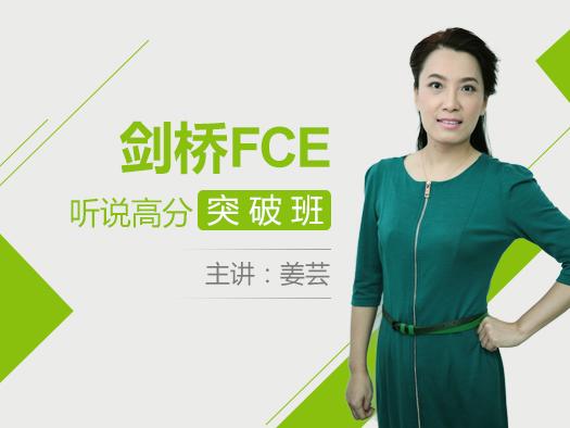 FCE,听说专项,FCE听力,FCE口语