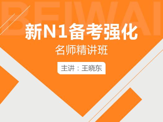 新日语能力考试,N1精讲,听解,读解,文字词汇