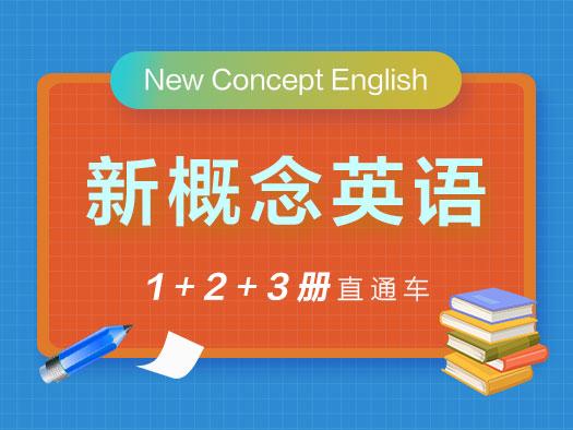 新概念一册,新概念二册,新概念三册