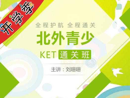 2019开学季大促,KET综合备考,KET在线学习视频,北外青少英语