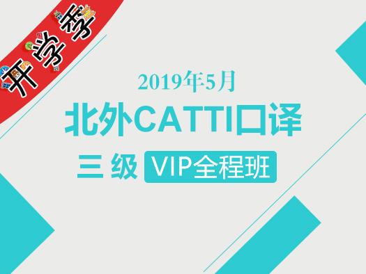 2019开学季大促,CATTI口译,三级口译