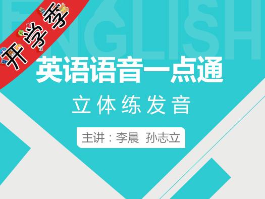 2019开学季大促,英语语音,英语语音学习,英语发音