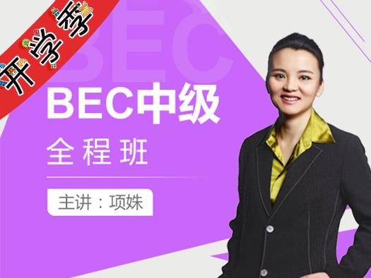 2019开学季大促,BEC中级备考,BEC中级考试技巧,BEC中级真题,BEC中级真题讲解