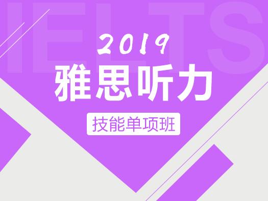 雅思听力,技能单项班,2019版