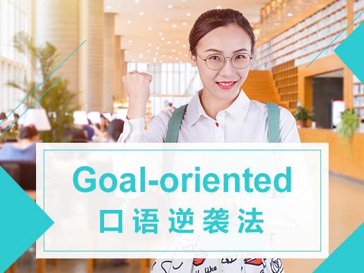 2019开学季大促,goal-oriented,口语逆袭法,,颠覆传统方法,重构英语学习