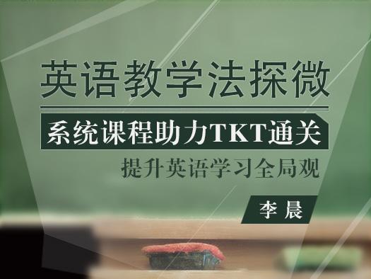 2019开学季大促,TKT,英语教学法