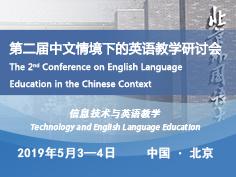 研讨会;英语教学研讨会;