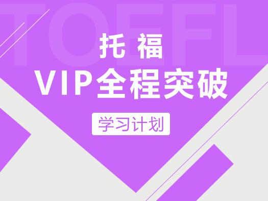 托福VIP全程突破学习计划,助力托福冲刺100+