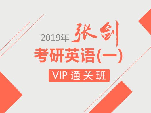 2019考研,张剑考研,考研英语,考研英语培训