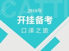 2018年5月CATTI,口译备考,