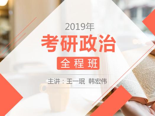 2019考研,考研政治