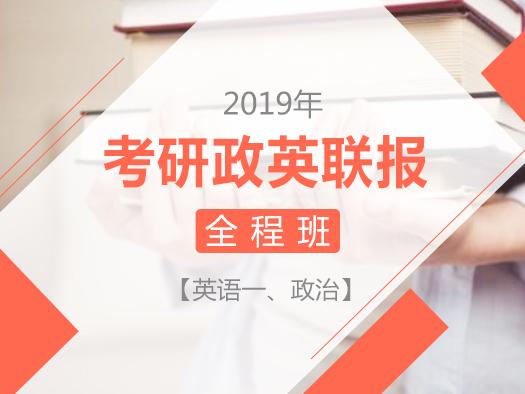 政英联报,考研,2019考研