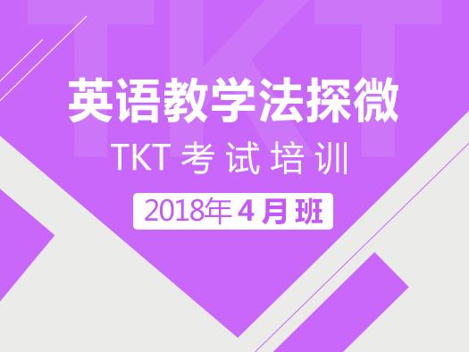 TKT,教学法