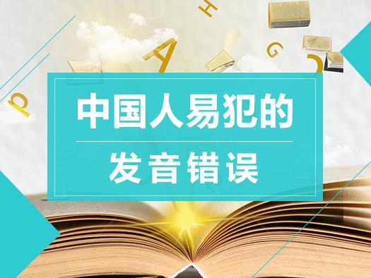 发音,口语,英语学习方法