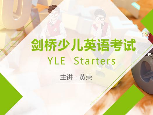 剑桥英语考试,YLE,Starters