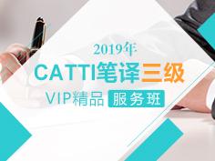 CATTT笔译二级,2019年5月CATTT笔译二级,笔译