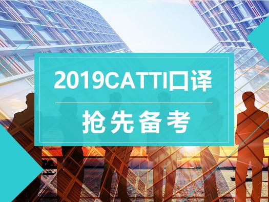 2019,,catti口译,大咖直播,抢先备考