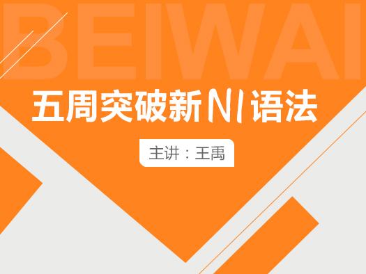 日语N1语法在线学习,日语N1语法学习视频