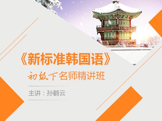 新标准韩语在线学习,新标准韩语学习视频