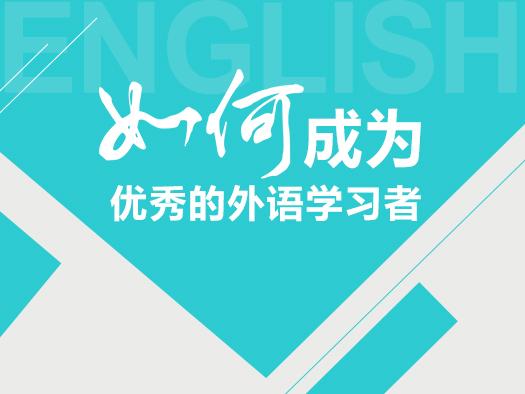 英语学习方法,怎样学英语,英语学习策略