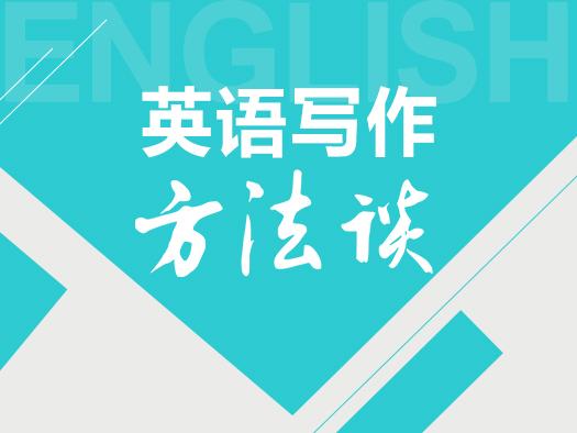 英语写作在线学习,英语写作学习视频