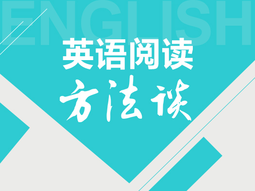 英语阅读学习方法,英语阅读学习视频