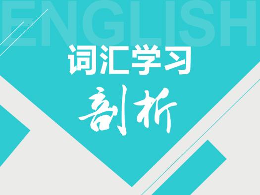 英语词汇在线学习,英语词汇学习视频