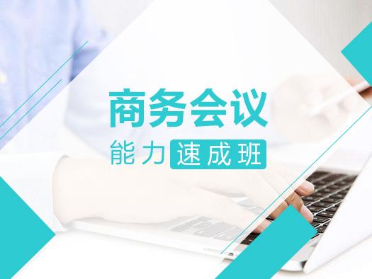 商务会议英语在线学习,商务会议英语学习视频