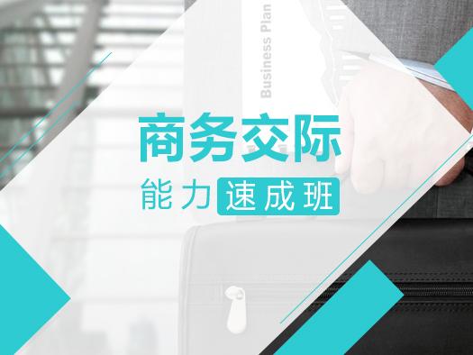 商务交际英语在线学习,商务交际英语学习视频,商务英语