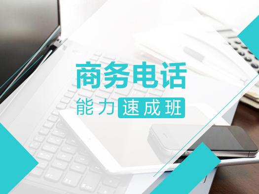商务电话英语在线学习,商务电话英语学习视频,商务英语