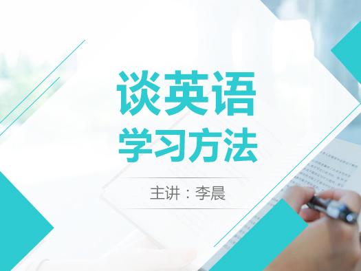 英语学习方法,英语在线学习,英语学习方法直播课,英语学习技巧