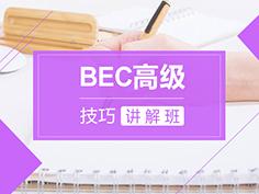BEC高级应试技巧讲解班由拥有多年BEC教学经验的北外名师高春丽老师担任主讲,专门针对BEC高级备考而设计的在线课程,她发音纯正,有多年的BEC培训经验,值得信赖!