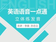 """北外网课""""英语语音一点通""""的主要内容为:英语音素发音要领和发音技巧,针对发音不准,不知道如何提升英语发音水平的学习者,中国配音**人孙志立主讲"""