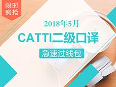 2018年5月CATTI二级口译 急速过线包 火热上线 最少的时间、最大化效益,轻轻松松搞定CATTI二口最后一站!