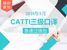 2018年5月CATTI三级口译急速过线包火热上线!最少的时间、最大化效益,轻轻松松搞定CATTI三口最后一站!