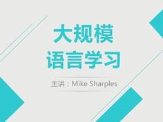2016年计算机辅助外语教学国际研讨会主旨发言。