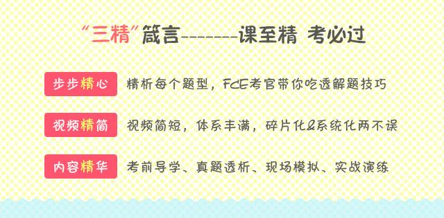 FCE写作