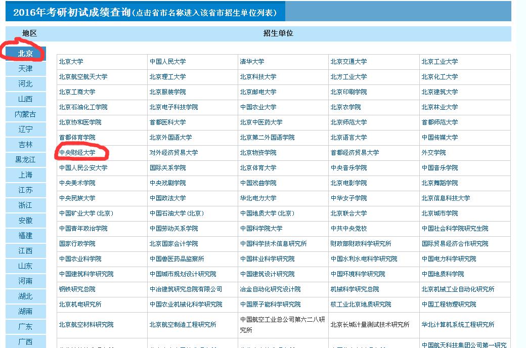 第一步:在浏览器输入中国研究生招生信息网官网网址:http://yz.chsi.com.cn/并登陆 第二步:从首页进入成绩查询入口,进入查询页面,以2016年成绩查询为例:  第三步:点击报考所在的省市,点击报考院校,以2016年北京中央财经大学为例,点击   注意:如果报考院校还没生成超链接,则表示该招生单位成绩还未出,需耐心等待。